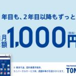【2017年】子供向けスマホ ランキング トーンモバイルが人気【キッズスマホ編】