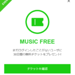 LINE MUSICのチケット|解約・退会手順と自動更新される仕組みまとめ【キッズスマホ編】