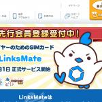 ゲームがカウントフリーの格安スマホ(SIM)登場!グラブル、シャドバなど「LinkMate」